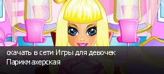 скачать в сети Игры для девочек Парикмахерская