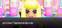 русские Парикмахерская