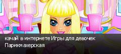 качай в интернете Игры для девочек Парикмахерская