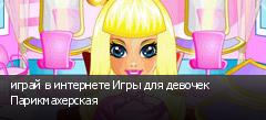 играй в интернете Игры для девочек Парикмахерская