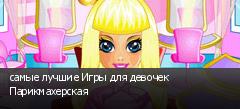 самые лучшие Игры для девочек Парикмахерская