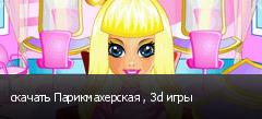 скачать Парикмахерская , 3d игры