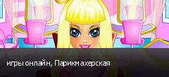 игры онлайн, Парикмахерская