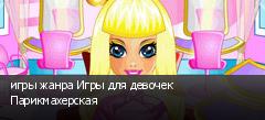 игры жанра Игры для девочек Парикмахерская