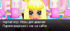 портал игр- Игры для девочек Парикмахерская у нас на сайте