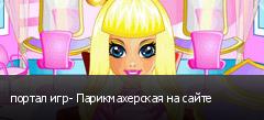 портал игр- Парикмахерская на сайте