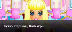 Парикмахерская , flash-игры