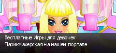 бесплатные Игры для девочек Парикмахерская на нашем портале
