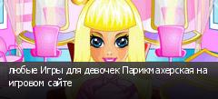 любые Игры для девочек Парикмахерская на игровом сайте