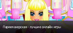 Парикмахерская - лучшие онлайн игры