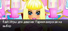 flash Игры для девочек Парикмахерская на выбор