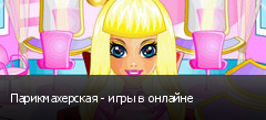 Парикмахерская - игры в онлайне