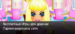 бесплатные Игры для девочек Парикмахерская в сети