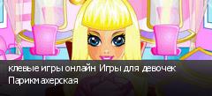 клевые игры онлайн Игры для девочек Парикмахерская
