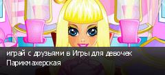 играй с друзьями в Игры для девочек Парикмахерская