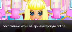 бесплатные игры в Парикмахерскую online