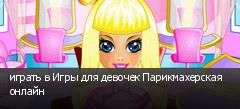 играть в Игры для девочек Парикмахерская онлайн