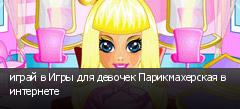 играй в Игры для девочек Парикмахерская в интернете