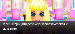 флеш Игры для девочек Парикмахерская с друзьями