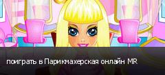 поиграть в Парикмахерская онлайн MR