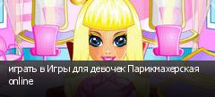 играть в Игры для девочек Парикмахерская online