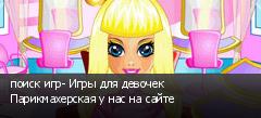 поиск игр- Игры для девочек Парикмахерская у нас на сайте