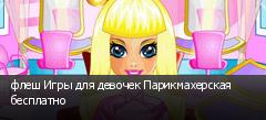 флеш Игры для девочек Парикмахерская бесплатно