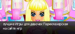 лучшие Игры для девочек Парикмахерская на сайте игр