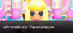 сайт онлайн игр - Парикмахерская