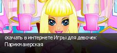 скачать в интернете Игры для девочек Парикмахерская