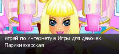 играй по интернету в Игры для девочек Парикмахерская