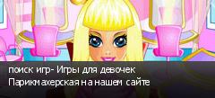 поиск игр- Игры для девочек Парикмахерская на нашем сайте