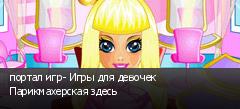портал игр- Игры для девочек Парикмахерская здесь