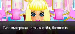 Парикмахерская - игры онлайн, бесплатно