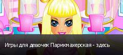 Игры для девочек Парикмахерская - здесь