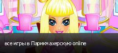 все игры в Парикмахерскую online