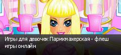 Игры для девочек Парикмахерская - флеш игры онлайн