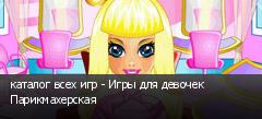 каталог всех игр - Игры для девочек Парикмахерская
