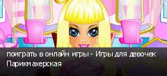 поиграть в онлайн игры - Игры для девочек Парикмахерская