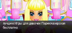 лучшие Игры для девочек Парикмахерская бесплатно