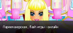 Парикмахерская , flash игры - онлайн