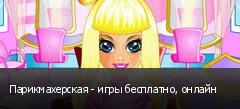 Парикмахерская - игры бесплатно, онлайн