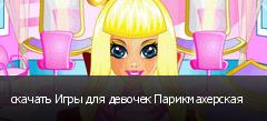скачать Игры для девочек Парикмахерская