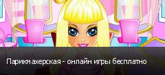 Парикмахерская - онлайн игры бесплатно