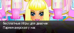 бесплатные Игры для девочек Парикмахерская у нас