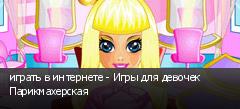играть в интернете - Игры для девочек Парикмахерская