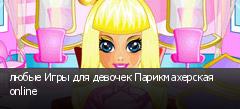 любые Игры для девочек Парикмахерская online