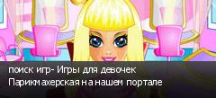 поиск игр- Игры для девочек Парикмахерская на нашем портале
