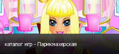 каталог игр - Парикмахерская