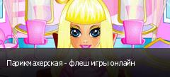 Парикмахерская - флеш игры онлайн